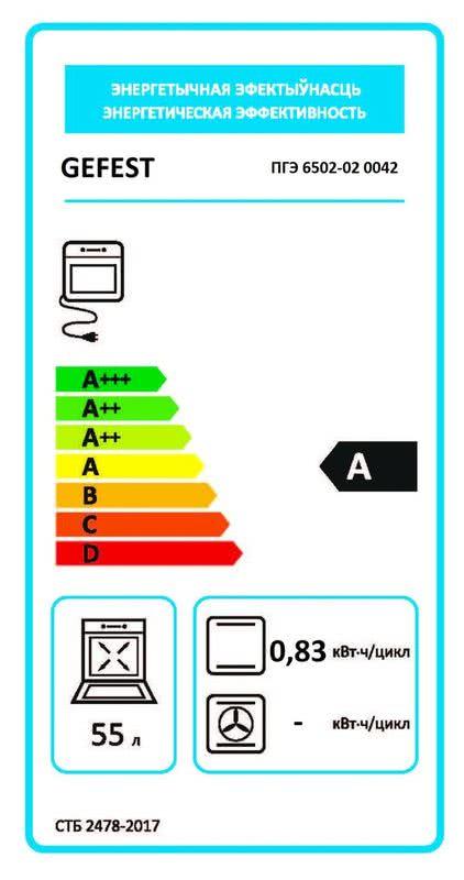 Газоэлектрическая плита Gefest 6502-02 0042