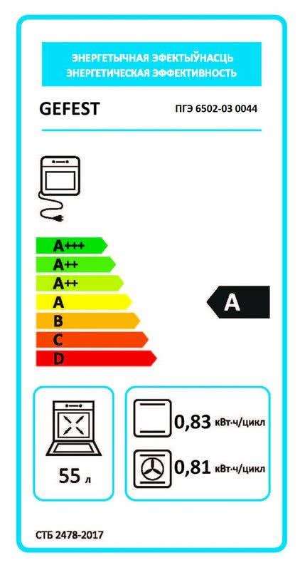 Газоэлектрическая плита Gefest 6502-03 0044 (6502-03 д1а)