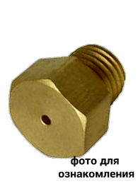 Сопло  А70 PS 20001-00-068
